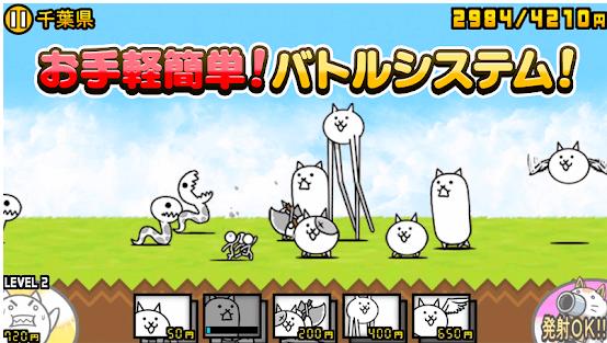 【キモカワ】で根強い人気!「にゃんこ大戦争」はココが面白い!!
