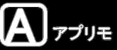 アプリモ,アプリ紹介,ロゴ