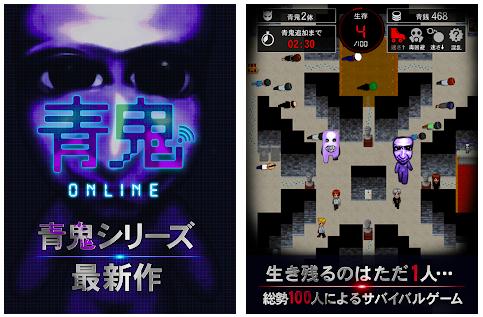 青鬼オンライン,スマホ,ゲーム,アプリ,画像