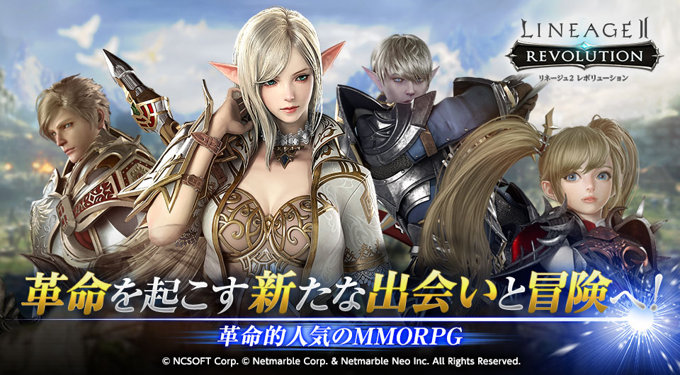 リネージュ2,スマホ,ゲーム,アプリ,画像,MMORPG,