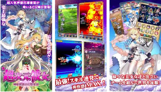 超次元彼女: 神姫放置の幻想楽園,ゲーム,アプリ,評価,レビュー,ランキング