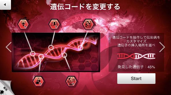 Plague inc,遺伝コード,攻略,効果,おすすめ,