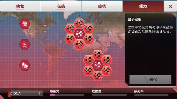 Plague Inc,真菌,攻略,ハード,超ハード,遺伝コード,胞子破裂