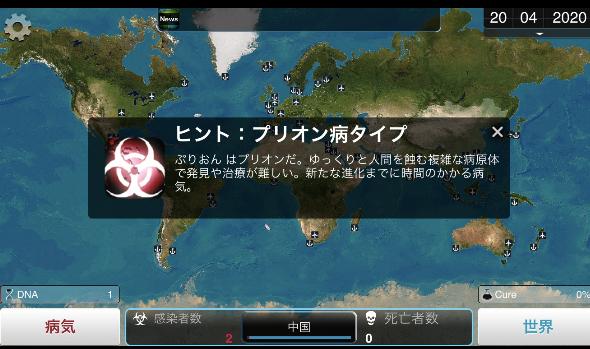 「プリオン」ハード・超ハード攻略まとめ。|PLAGUE INC -伝染病株式会社-ゲームアプリ攻略。