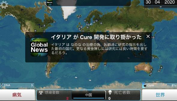 「ナノウイルス」ハード・超ハード攻略まとめ。|PLAGUE INC -伝染病株式会社-ゲームアプリ攻略。