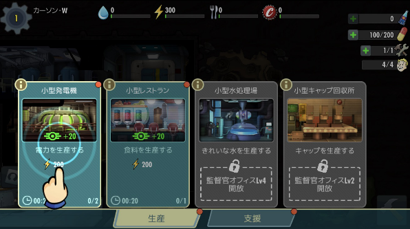 FALLOUT SHELTER ONLINE,スマホ,アプリ,評価,レビュー,