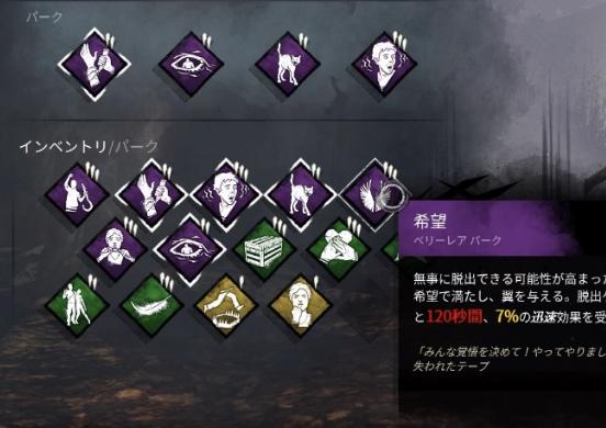 DEAD BY DAYLIGHT,初心者,キャラ,パーク,クローデッド・モレル,dbd,パーク
