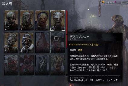 DEAD BY DAYLIGHT,初心者,キャラ,パーク,キラー,殺人鬼,dbd,パーク