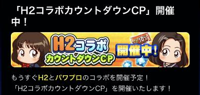 パワプロアプリ「H2コラボ」開催決定!!i新キャラ性能やイベント概要は??