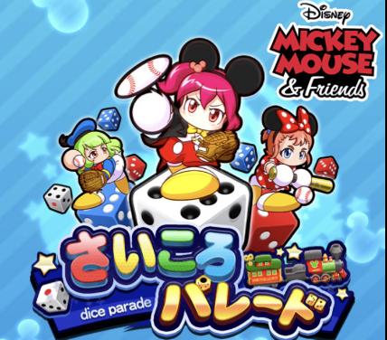 パワプロアプリ,さいころパレード,ミッキーマウス,攻略,コツ,ミッキー&フレンズ