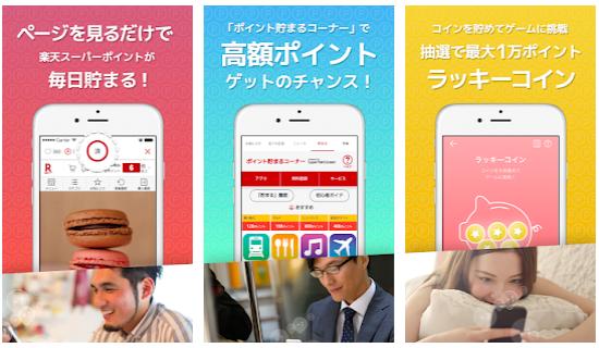 【お小遣いアプリの決定版】楽天スーパーポイントスクリーンが簡単にポイントGETできる♪