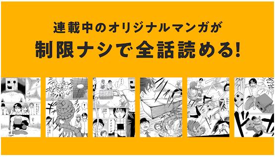 オリジナルマンガの人気が圧倒的!!マンガアプリ「GANMA!」