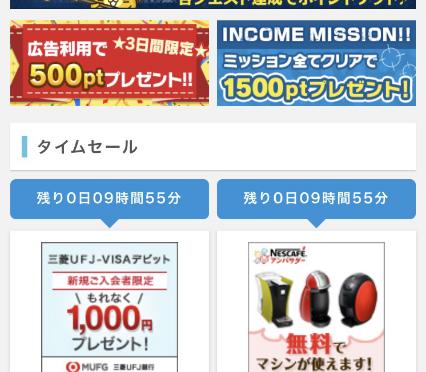 【レビュー&評価】ポイントインカム(PointIncome)スマホ版。web版よりお得な点は??アプリ版はある??