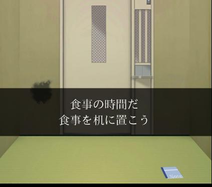 【脱出ゲーム】網走刑務所からの脱出。シンプルながらどこか懐かしい脱出ゲーム。