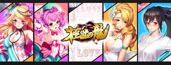 権力・女遊び・金、なんでもありで天下統一「極道の龍」。ゲームアプリの評価とレビュー。