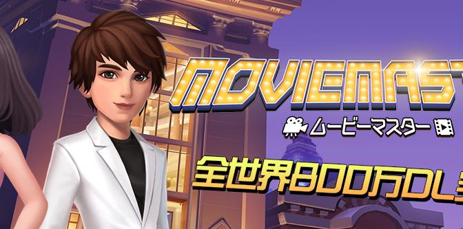 大ヒットを目指せ!!戦略シュミレーションゲーム「ムービーマスター」が事前登録キャンペーン中!