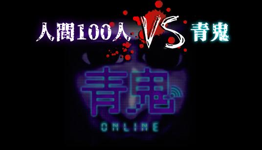 【史上最恐の鬼ごっこ】100人サバイバル!!「青鬼オンライン」の評価とレビュー。