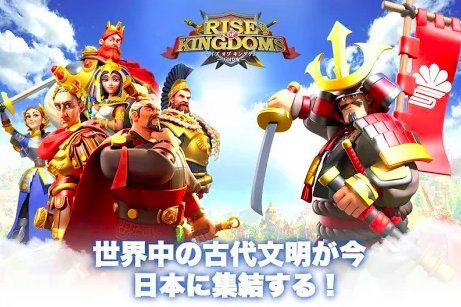 Rise of Kingdoms,評価,レビュー,アプリ,ゲーム,iphone,android
