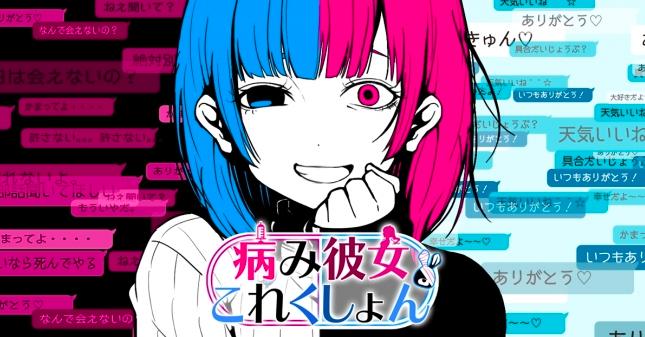新しい恋愛ゲーム要素のアプリ恋愛ゲーム「病み彼女これくしょん」の評価とレビュー。