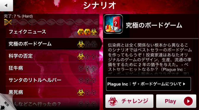 PLAGUE INC,伝染病株式会社,攻略,究極のボードゲーム,コラボ一覧,アプリ