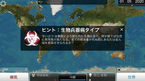「生物兵器」ハード・超ハード攻略まとめ。|PLAGUE INC -伝染病株式会社-ゲームアプリ攻略。