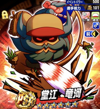 アプリ 球威 パワプロ 怪物